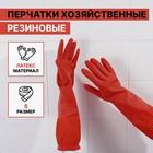Перчатки хозяйственные латексные с длинными манжетами, размер S, 80 г .
