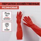 Перчатки хозяйственные латексные с длинными манжетами, размер ХL, 80 г.