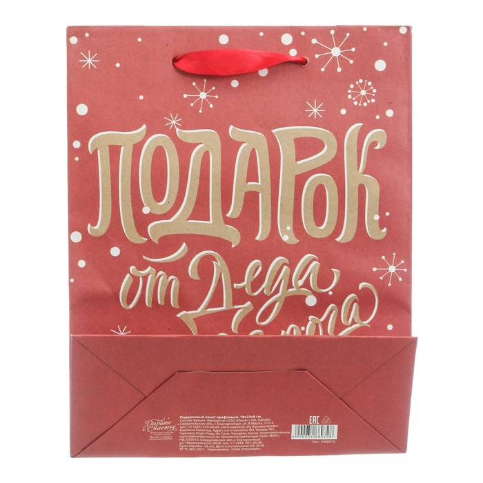 Пакет крафтовый вертикальный «Подарок за хорошее поведение», 23 × 27 × 8 см
