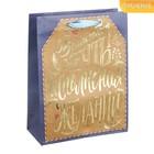 Пакет крафтовый вертикальный «Исполнения желаний», 18 × 23 × 8 см