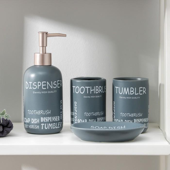Набор аксессуаров для ванной комнаты «Надписи», 4 предмета (дозатор 400 мл, мыльница, 2 стакана), цвет серый - фото 282121890