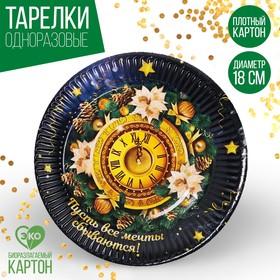 Тарелка бумажная «Пусть все мечты сбываются», 18 см. в Донецке
