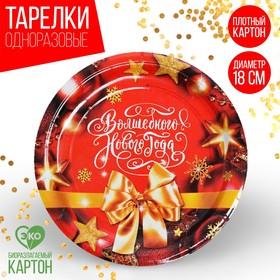 Тарелка бумажная «Волшебного Нового года», 18 см в Донецке