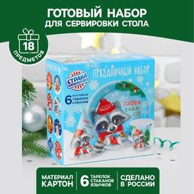 Набор бумажной посуды «Подарков в Новом Году!» в Донецке