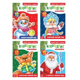 Набор блокнотов с наклейками «Новогодние», 4 шт. по 12 стр.