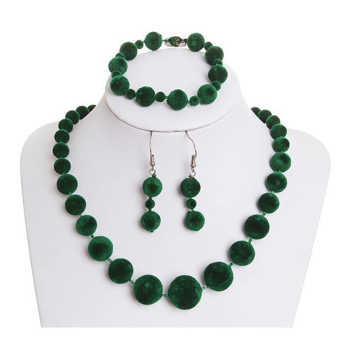 """Набор 3 предмета: серьги, бусы, браслет """"Бархатный стиль"""" шарики,, цвет зелёный"""