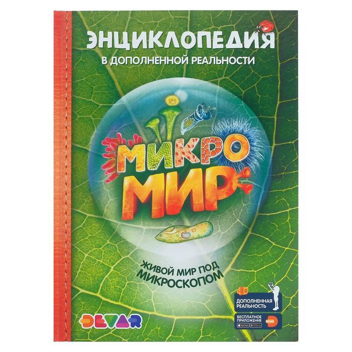 Энциклопедия 4D в дополненной реальности «Микромир» - фото 965891