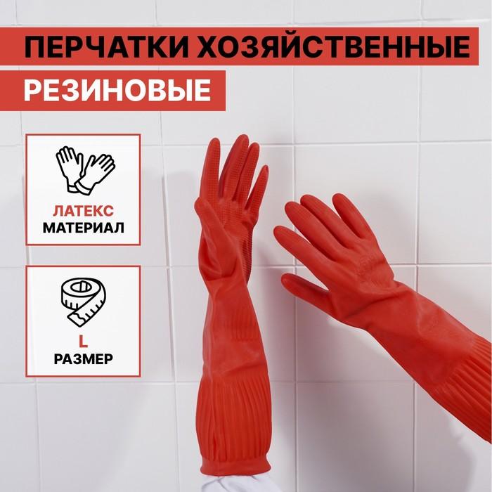 Перчатки хозяйственные латексные с длинными манжетами, размер L, 80 г.