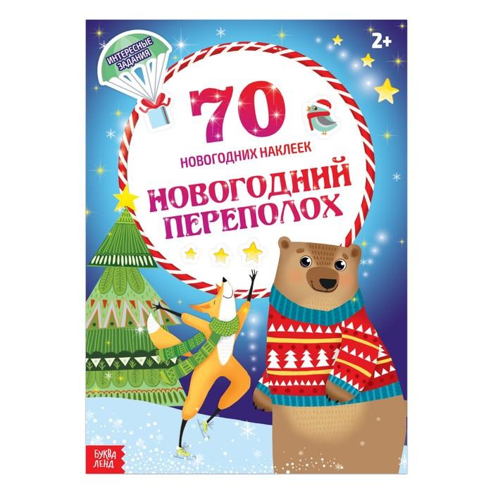 Новогодний альбом с наклейками «Новогодний переполох», 16 страниц