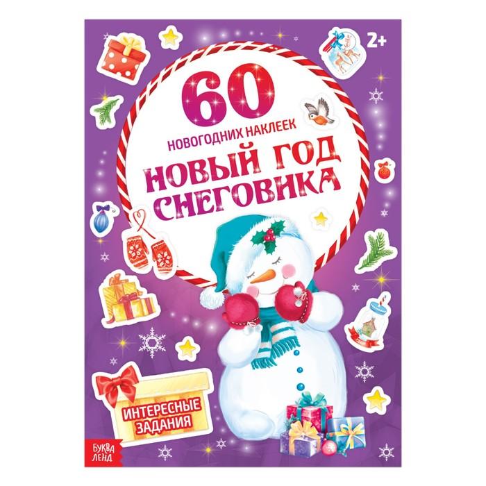 Новогодний альбом с наклейками «Новый год Снеговика», 16 страниц
