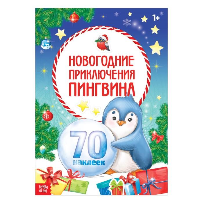 Новогодний альбом с наклейками «Приключения пингвина», 16 страниц
