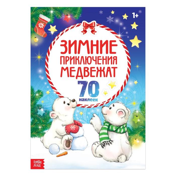Новогодний альбом с наклейками «Зимние приключения медвежат», 16 страниц