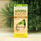 """Эфирное масло """"Лимон"""", 15 мл"""