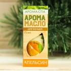 """Эфирное масло """"Апельсин"""", 15 мл"""