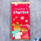 Обертка для шоколада «Семейного счастья», 18,2 × 15,5