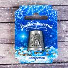 Напёрсток рождественский «Ангел», 2,1 x 2,6 см