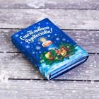 Магнит-книжка «С Рождеством Христовым», 3,5 х 5 см