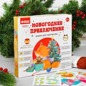 """Новогодний набор для творчества """"Новогоднее приключение"""" 11 в1"""