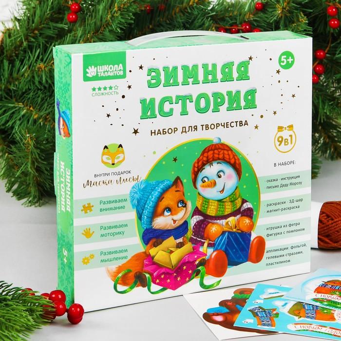 "Новогодний набор для творчества ""Зимняя история"" 9 в1"