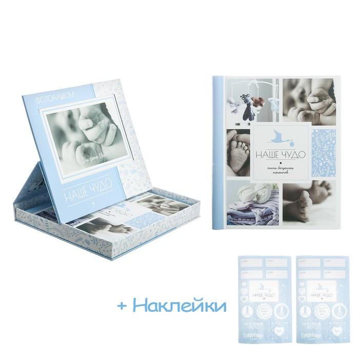 """Фотоальбом в подарочной коробке с местом под фото """"Наше чудо"""" для мальчика - фото 817533"""
