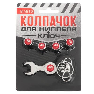 """Колпачки для ниппеля """"JDM"""", 4 шт., ключ"""
