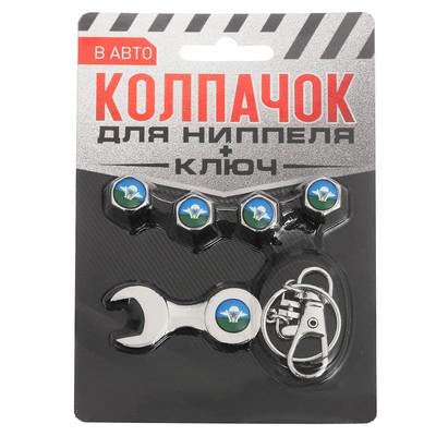 """Колпачки для ниппеля """"ВДВ"""", 4 шт., ключ"""