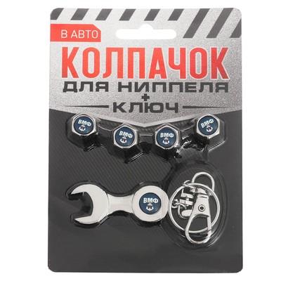 "Колпачки для ниппеля ""ВМФ"", 4 шт., ключ"