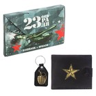"Gift set ""23 February"": wallet and keychain"