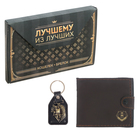 Gift set best of the Best: wallet and keychain