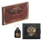 """Подарочный набор """"Успеха и благополучия"""": кошелёк и брелок - фото 8874406"""