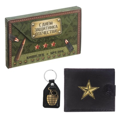 """Gift set """"With the Day of defender of the Fatherland"""": wallet and keychain"""