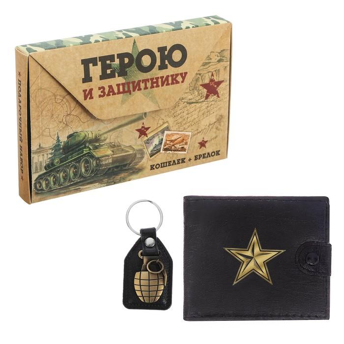 """Подарочный набор """"Герою и защитнику"""": кошелёк и брелок"""
