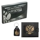 """Подарочный набор """"Для настояшего мужчины"""": кошелёк и брелок"""