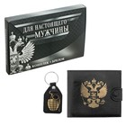 "Gift set ""For real men"": wallet and keychain"