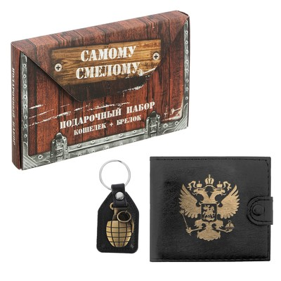 """Gift set """"The brave"""": wallet and keychain"""