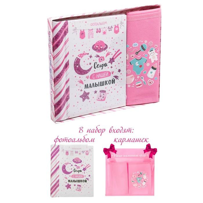 """Подарочный набор """"Селфи с нашей малышкой"""": фотоальбом на 10 магнитных листов и кармашек для хранения на лентах на 2 отделения"""