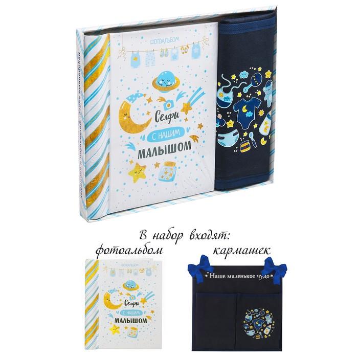 """Подарочный набор """"Селфи с нашим малышом"""": фотоальбом на 10 магнитных листов и кармашек для хранения на лентах на 2 отделения"""