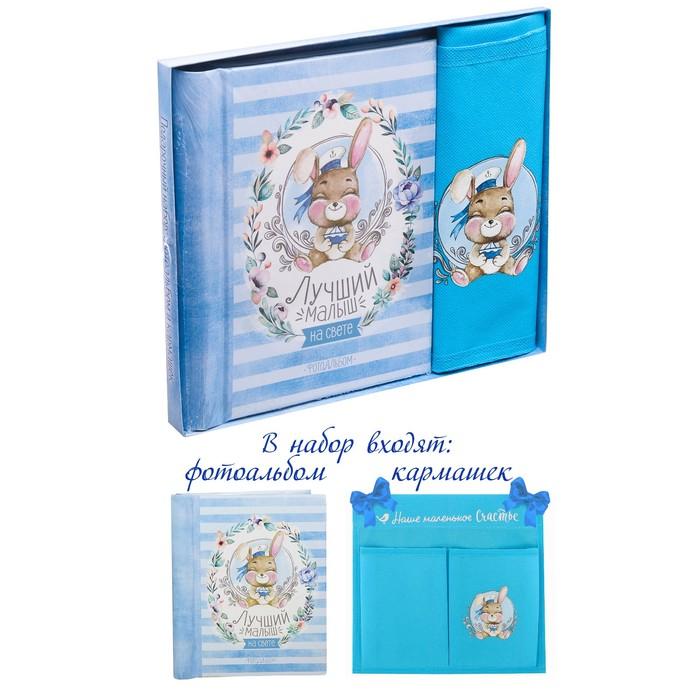"""Подарочный набор """"Наш любимый малыш"""": фотоальбом на 10 магнитных листов и кармашек для хранения на лентах на 2 отделения"""