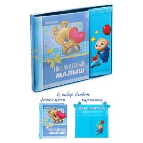 """Подарочный набор """"Наш милый малыш"""": фотоальбом на 10 магнитных листов и кармашек для хранения на лентах на 2 отделения"""