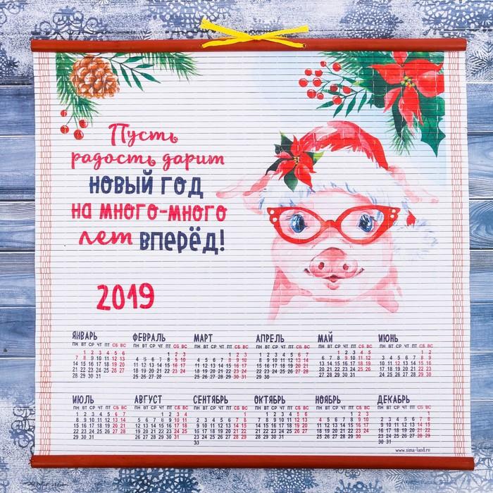 """Панно-календарь """"Пусть радость дарит Новый Год..."""""""