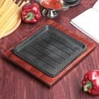 """Сковорода на деревянной подставке """"Квадрат. Гриль"""" 19х5х19х5 см"""