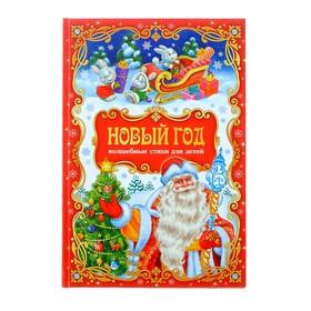 Сборник стихов в твёрдом переплёте «Новый год», 108 стр.