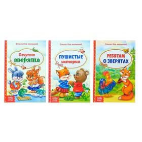 Книги в твёрдом переплёте набор «Стихи о животных для малышей», 3 шт. по 48 стр.