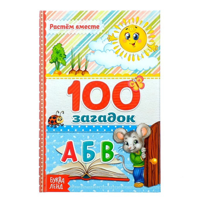 Книга в твёрдом переплёте «100 загадок», 48 стр.