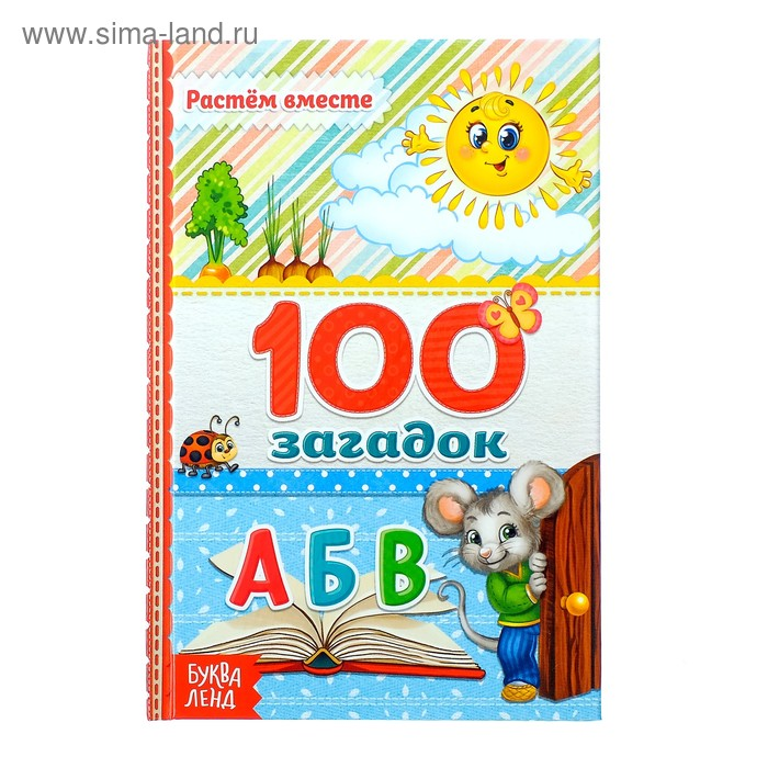 "Книга в твёрдом переплёте ""100 загадок"""