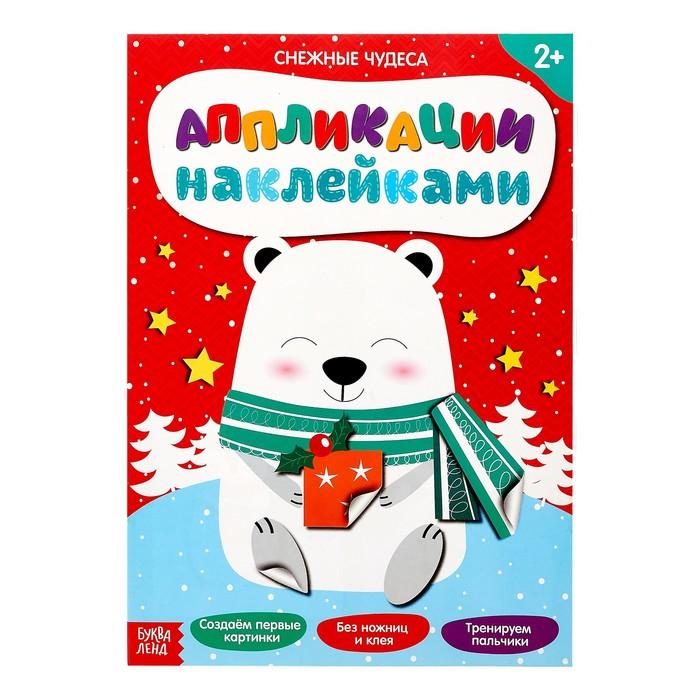 Книжка аппликация наклейками «Снежные чудеса», 12 страниц