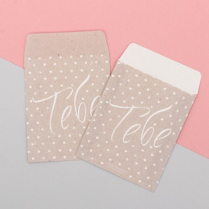 Конверт для сладкого «Тебе», 8 × 10 см. - фото 308291458