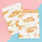 Конверт для сладостей «Для тебя», 13 × 16 см