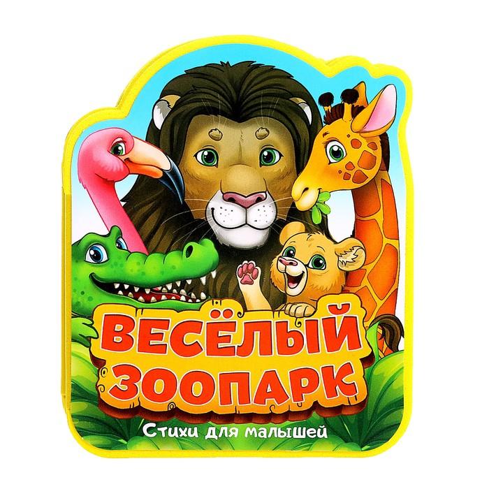 Мягкая книжка- гармошка EVA «Весёлый зоопарк» стихи, 12 стр. - фото 971166