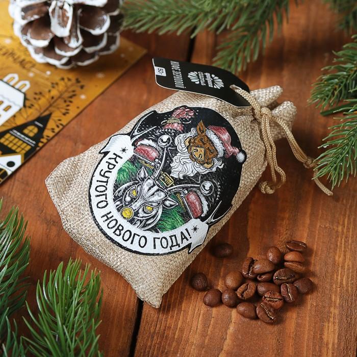 """Кофе зерновой в холщовом мешочке, 50 г """"Крутого нового года"""""""